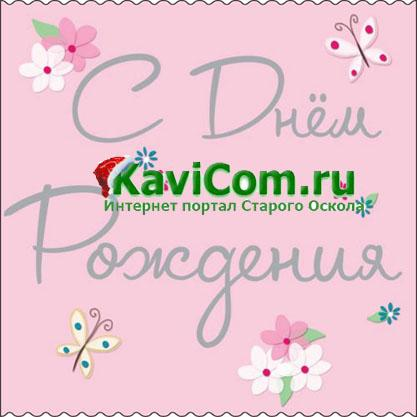 http://kavicom.ru/uploads/sub/0c9a8a43_s_dnem_rozdenij.jpg