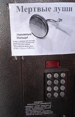 http://kavicom.ru/uploads/sub/37c868cd_Mertvye_dusi_(3).JPG