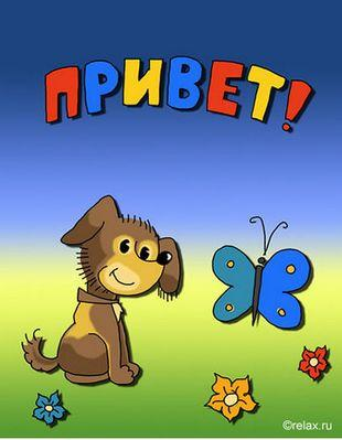 http://kavicom.ru/uploads/sub/3bd0c190_privet.jpg