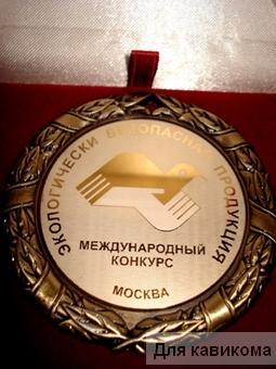 http://kavicom.ru/uploads/sub/64afa2af_medaly-kavikom.jpg