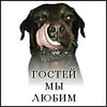 http://kavicom.ru/uploads/sub/6719fc1c_gostei_my_lubim.jpg