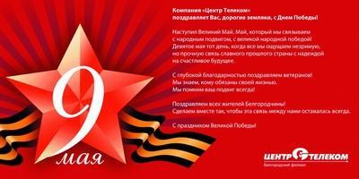 http://kavicom.ru/uploads/sub/67e997ed_otkrytka_telekoma.jpg