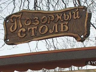 http://kavicom.ru/uploads/sub/6caffb44_pozornyi_stob.jpg
