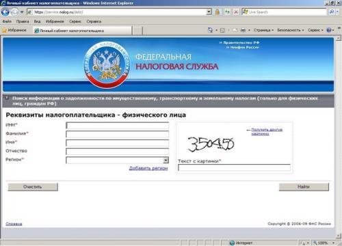 http://kavicom.ru/uploads/sub/6d412a5c_Kopij_nalogovaj.JPG