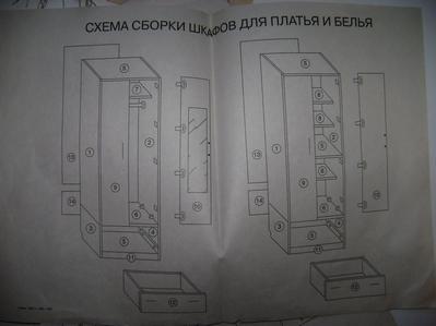 http://kavicom.ru/uploads/sub/81ae7951_shema_sborki.jpg