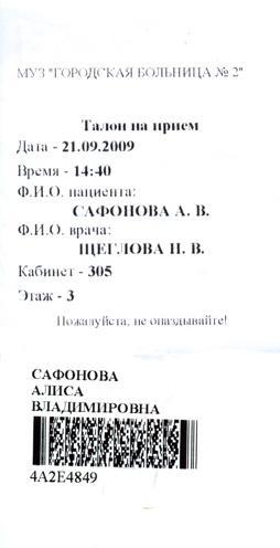 http://kavicom.ru/uploads/sub/8b0df250_skanirovanie0100.jpg
