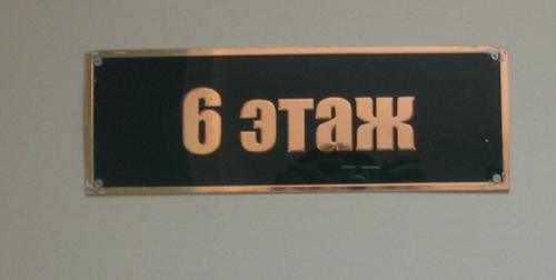 http://kavicom.ru/uploads/sub/Foto_6_etaz.jpg