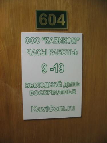 http://kavicom.ru/uploads/sub/Foto_Kavikom.jpg