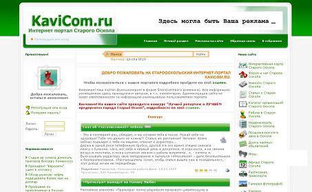 http://kavicom.ru/uploads/sub/Kavikom.JPG
