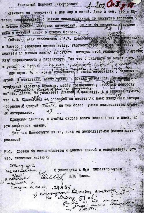 http://kavicom.ru/uploads/sub/a4253e9d_Pisymo_iz_muzej-1.jpg