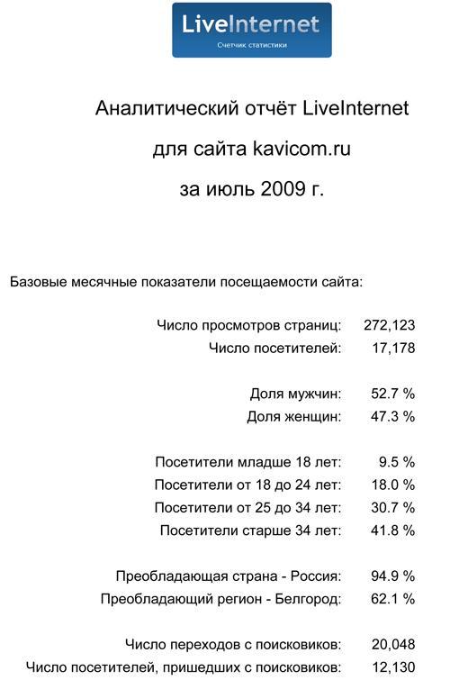 http://kavicom.ru/uploads/sub/b0589111_kavicom_01.jpg