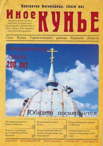 http://kavicom.ru/uploads/sub/d10a2105_Inoe_Kunye.jpg