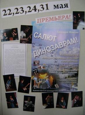 http://kavicom.ru/uploads/sub/e0cbcf7a_Salut_dinozavtram_-_afisa.JPG