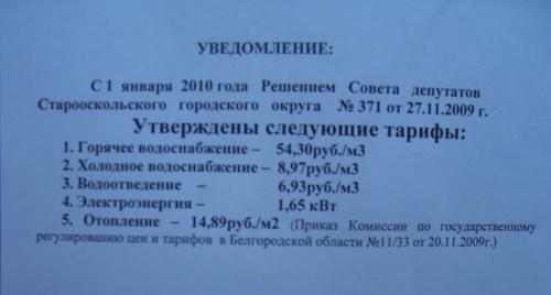 http://kavicom.ru/uploads/sub/e318d04f_tarifi.jpg
