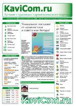 http://kavicom.ru/uploads/sub/fb912e8e_Gazeta3_prevyu.jpg